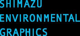 島津環境グラフィックス有限会社