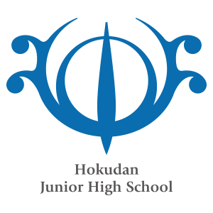 2004-hokudan-junior-high-school-01-logo.png